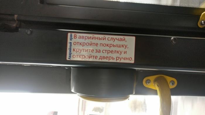 Поэзия общественного транспорта