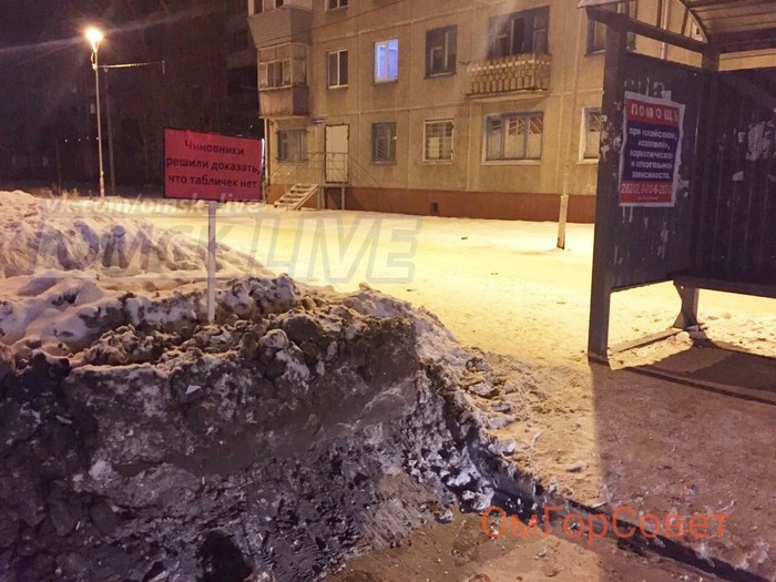 Три билборда на краю Омска ч.2 Омск, Снег, Сугроб, Три билборда, ЖКХ, Отчаяние, Чиновники, Длиннопост