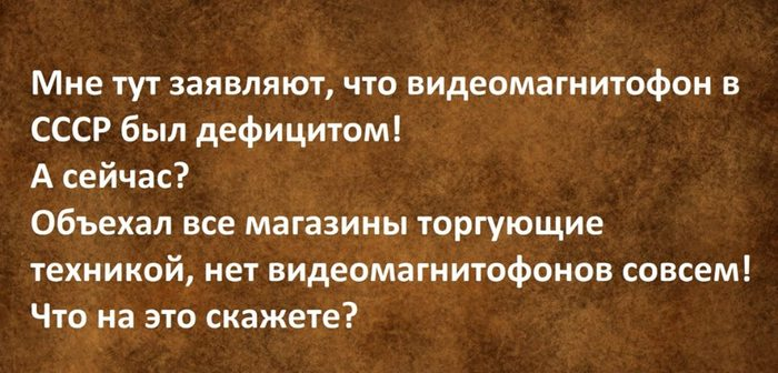 Ыыкх.. Дефицит, Facebook, Магнитофон