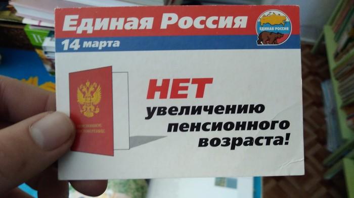 Как же иронично... Политика, Единая Россия