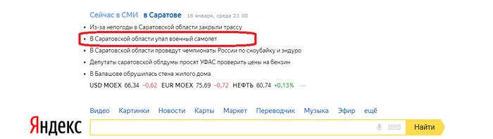 Журналисты такие журналисты Самолет, Журналисты, Саратов, Происшествие, Новости, Кликбейт, Яндекс новости, Скриншот