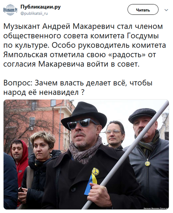 Макаревич стал членом общественного совета комитета Госдумы по культуре. Макаревич, Политика, Госдума