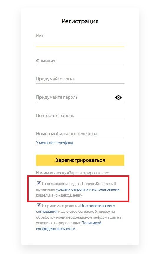 Что-то новое от яндекса Яндекс почта, Невнимательность, Яндекс