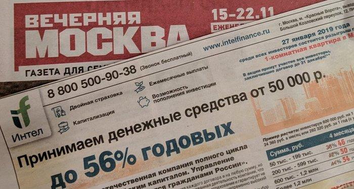 Как бюджетная газета продвигала мошенников месяцами
