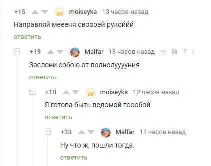 Пикап на Пикабу Комментарии на Пикабу, Скриншот