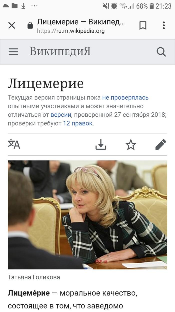 Л - лицемерие Лицемерие, Голикова, Политика