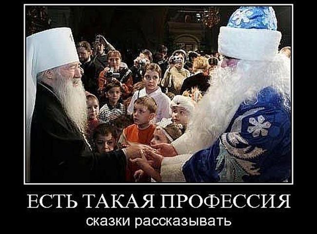 Маркетинг РПЦ или сказ о рождественском... трепещите рабы... ЧУДЕ! Мракобесие, Фокус, РПЦ, ПГМ, Мошенники