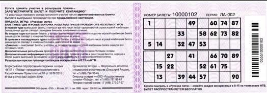 Русское Лото и несуществующий джекпот Столото, Джекпот, Обман, Русское лото, Лотерея, Видео, Длиннопост