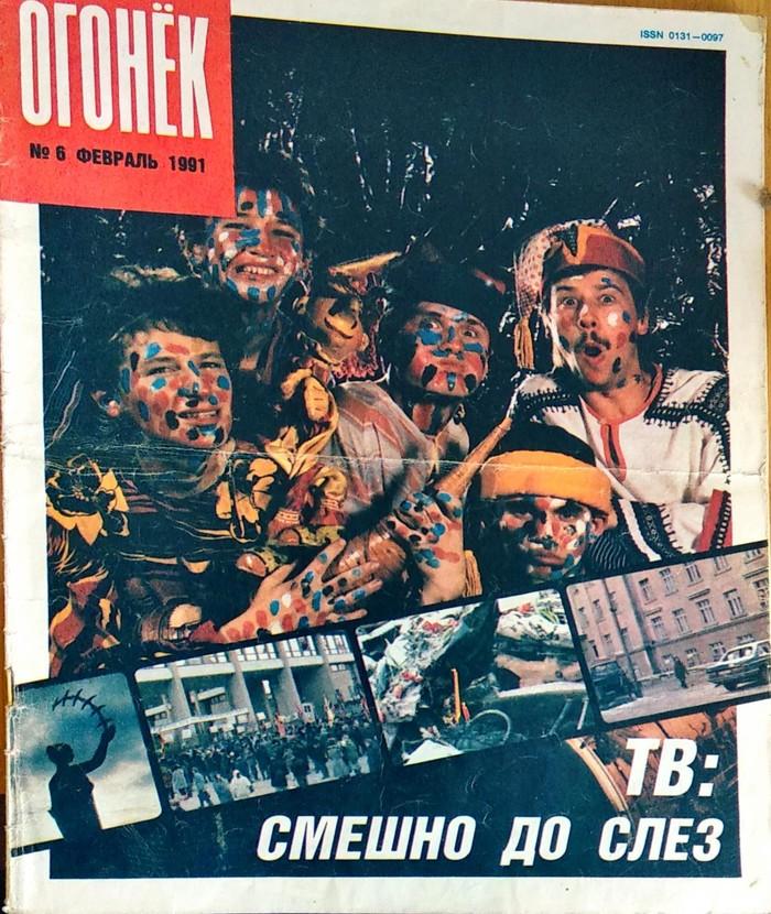 Огоньки... снеговичок заплакал, устал... 90-е, Журнал, Огонек, СССР, Старое фото, Тепло, Уютно, Взгляд в прошлое, Длиннопост