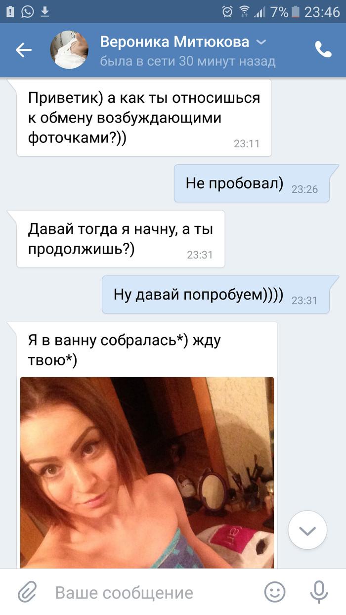 Развод на деньги Мошенники, Скриншот, Вконтакте, Длиннопост