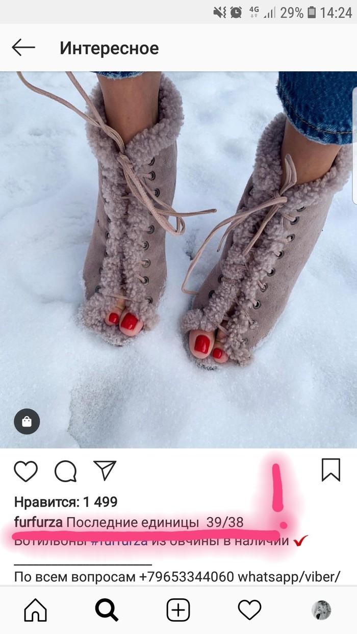 Срочно, пока снег не растаял! Инстаграммеры, Женская обувь
