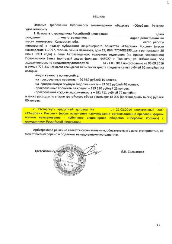 почтовый адрес сбербанка россии в москве для обращений граждан