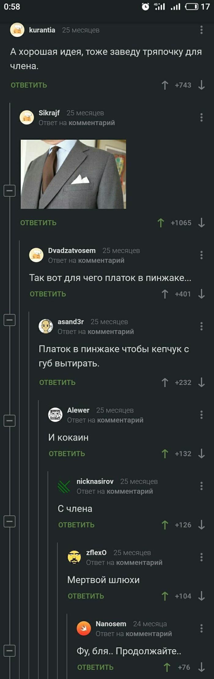 Тряпочка Комментарии, Скриншот, Длиннопост