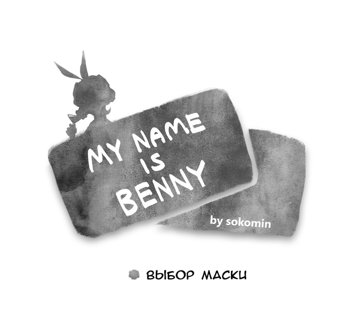My name is Benny (Ep.54) Sokomin, Mnib, Перевел сам, Комиксы, Длиннопост