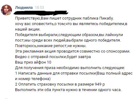 Очередная охота на мамонтов Мошенники, Вконтакте, Развод на деньги, Обман
