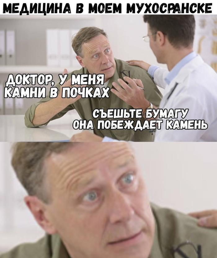 Медицина Из сети, Камень-Ножницы-Бумага, Медицина