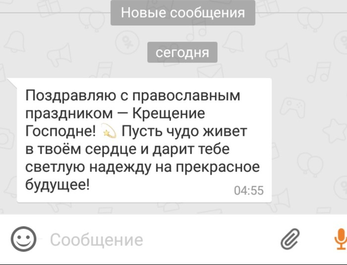 Неудобные поздравления. 2019, Религия, Одноклассники, Длиннопост