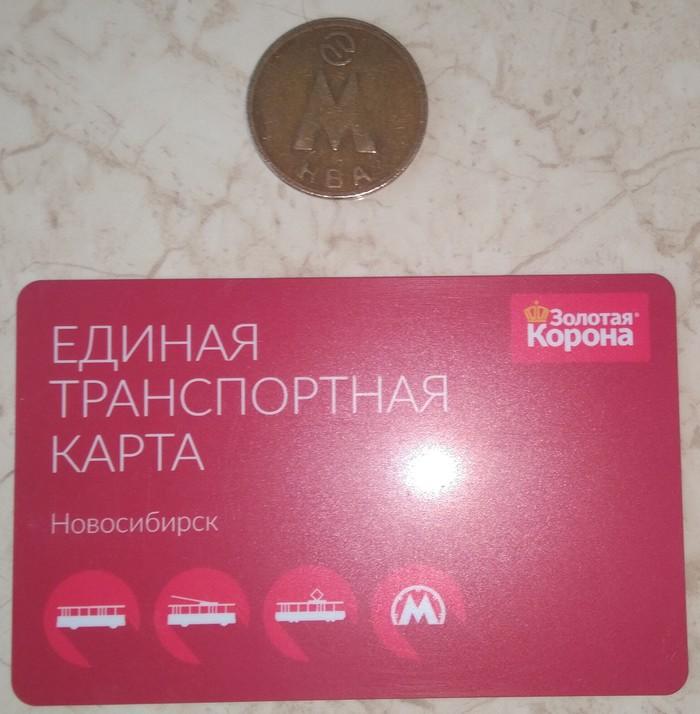 Странная коллекция. Новосибирск Обмен, Коллекция, Транспортная карта, Странная коллекция