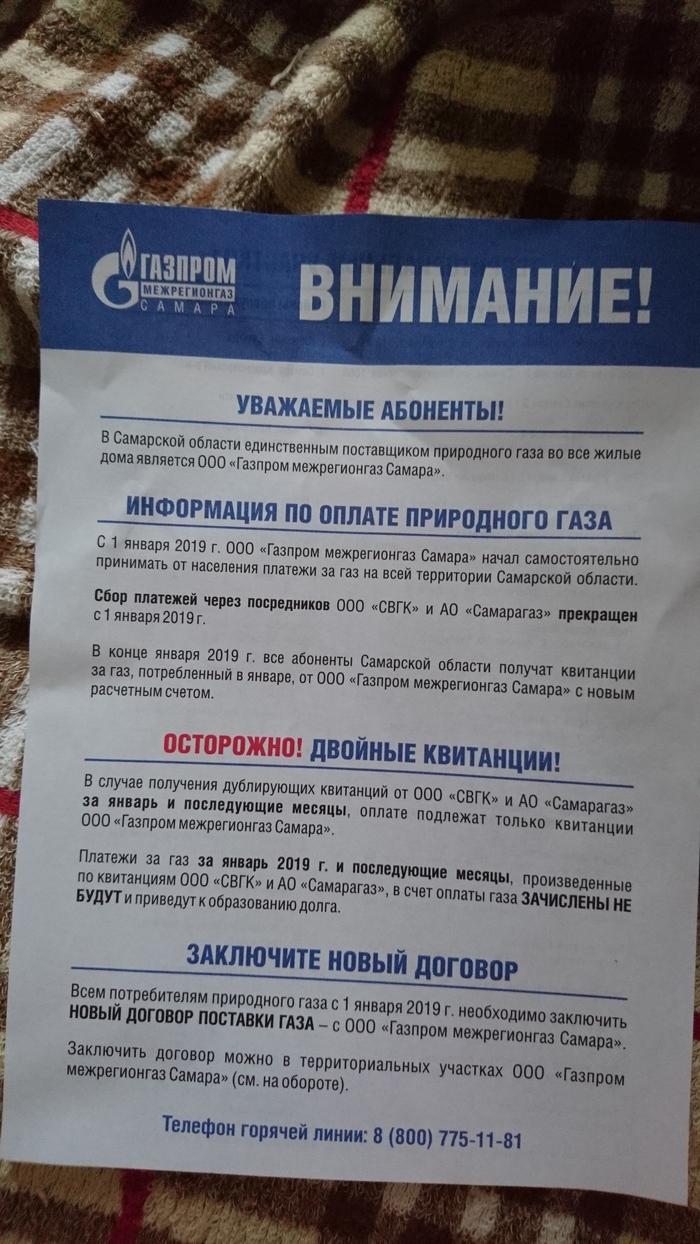 Газпром против Самара, Газ, Без рейтинга