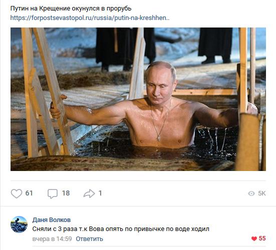 Путин и водичка