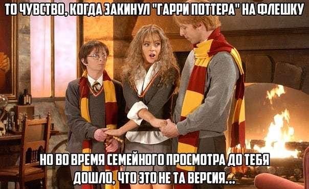 У меня встал вопрос... Гермиона, Гарри Поттер, Вопрос