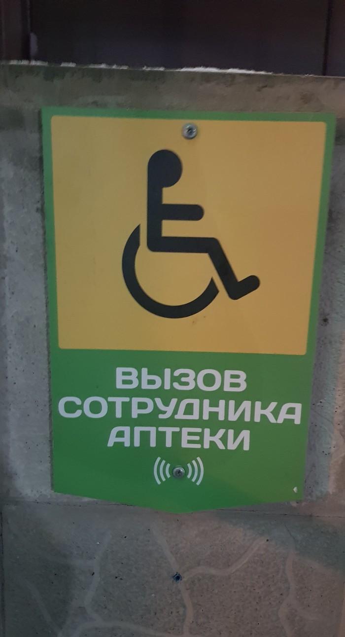 НеДоступная среда... Доступная среда, Все для людей, Аптека, Инвалид, Длиннопост