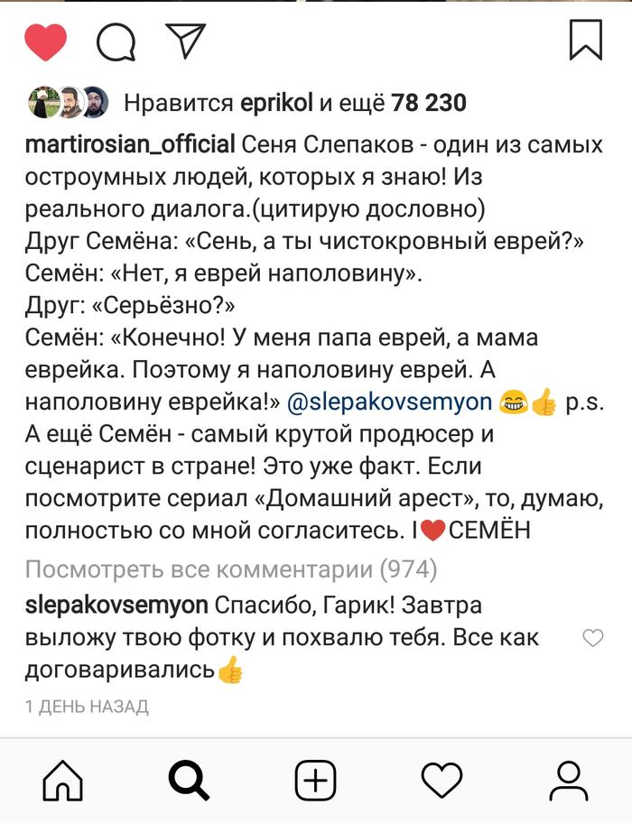 Наполовину еврей Скриншот, Семен Слепаков, Гарик Мартиросян, Юмор, Длиннопост