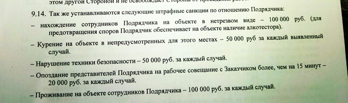 Очешуенный штрафы Штраф, Стройка века, Договор