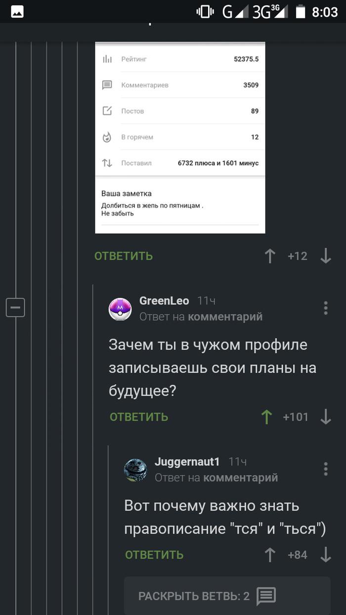 """""""тся"""" и """"ться"""" Комментарии, Тся и ться, Fail"""
