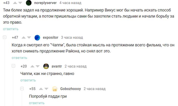 Комментарии на Пикабу Скриншот, Комментарии, Район №9, Робот по имени Чаппи, Комментарии на Пикабу