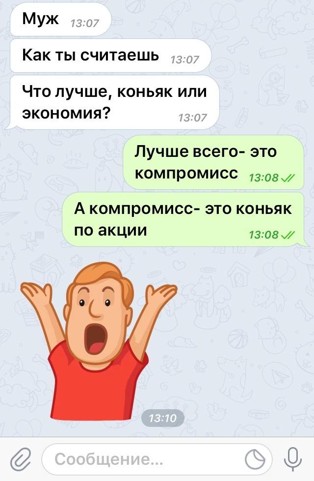 Компромисс Компромисс, Скриншот, Алкоголь, Переписка, Коньяк