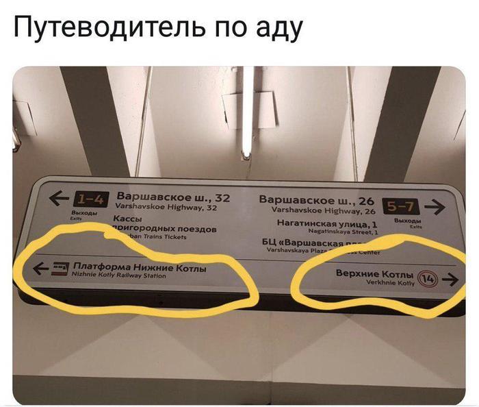 Такой указатель можно повесить не в метро, а в аду