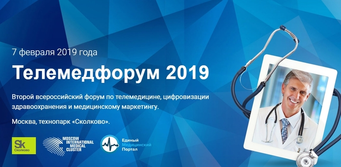 Телемедфорум 2019 Медицина, Телемедицина, Сколково, Без рейтинга, Форум, Анонс