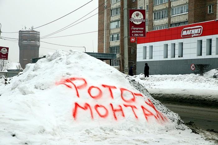 На смену «трем билбордам» в Омске появился «сугроб Фадиной» Омск, Снег, Бардак, Сугроб, Три билборда, Длиннопост