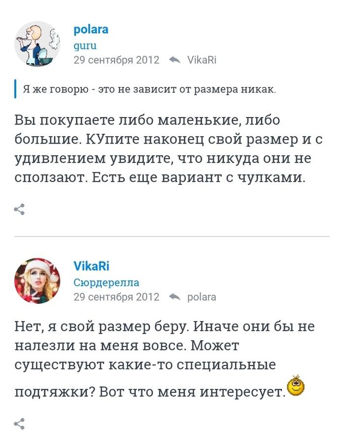 Захватывающее обсуждение Из сети, Женский форум, Колготки, Длиннопост 940ad36f1f8