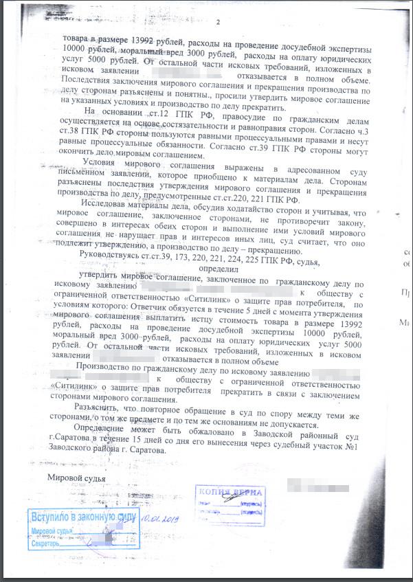 Исполнительный лист моральный вред как снять арест на счет в банке судебными приставами