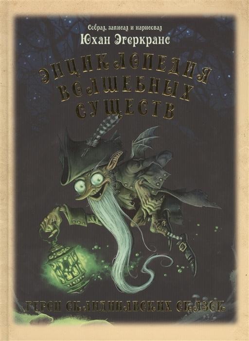 Поиск книги Книги, Ищу Книгу, Энциклопедия волшебных существ, Юхан Эгеркранс