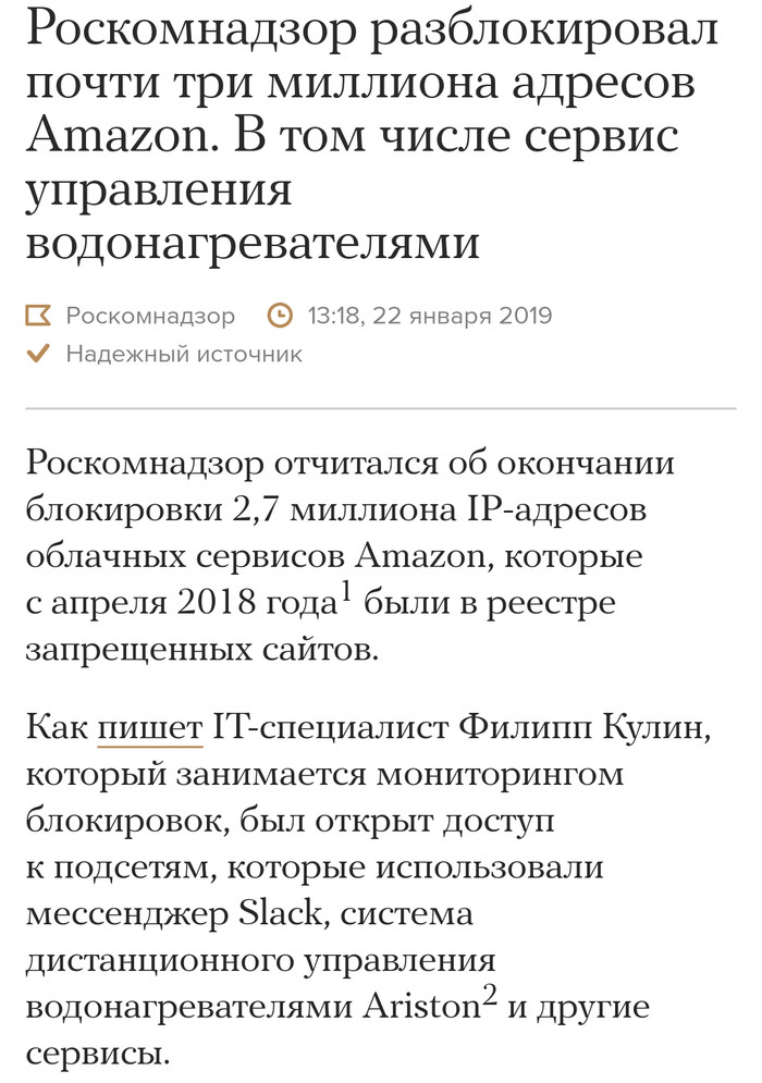 Роскомнадзор одумался и разблокировал бойлер Роскомнадзор, Бойлер, Блокировка, Telegram