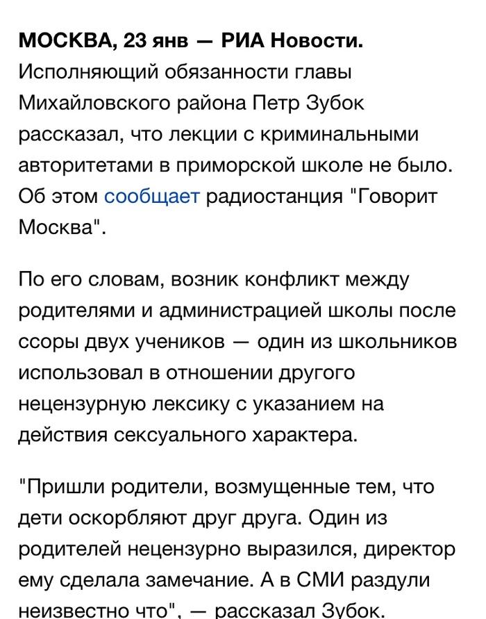 Администрация района опровергла информацию об АУЕшниках в приморской школе АУЕ, Новости, Школа, Приморский край
