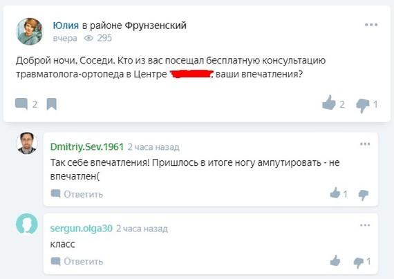 Бесплатная медицина Больница, Юмор, Медицина, Минск, Бесплатно!, Бесплатная медицина