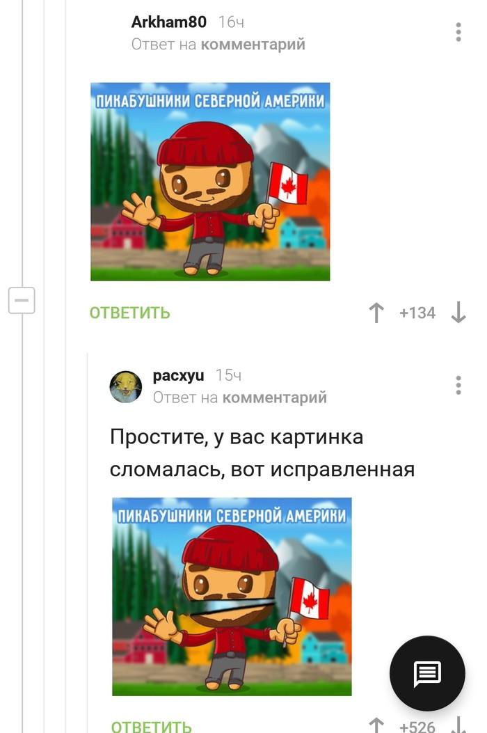 Правильный пикабушник северной Америки Скриншот, Комментарии, Комментарии на Пикабу, Канада, South Park