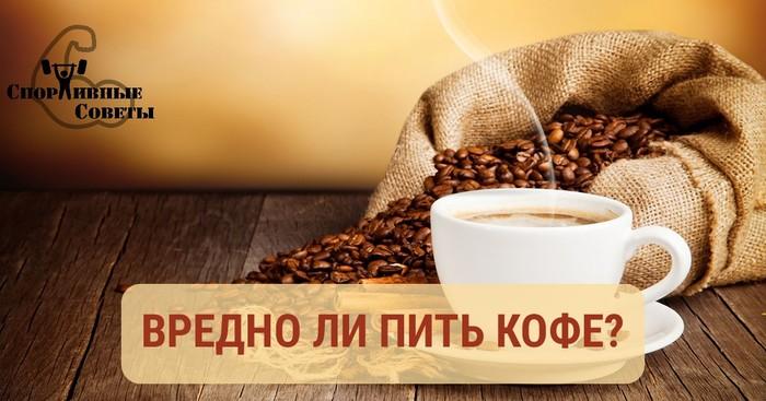 Вредно ли пить кофе? Спорт, Тренер, Спортивные советы, Кофе, Исследование, Питание, Вред, Рак, Длиннопост