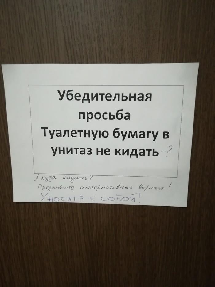 Переписка у нас в офисе