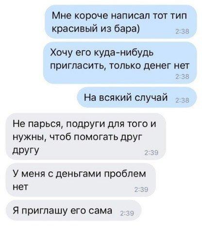 """""""Подруга"""""""
