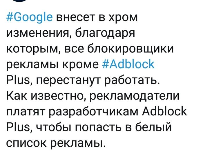 Тем временем Google вносит изменения в хром. Google, Google Chrome, Реклама, Adblock, Новости