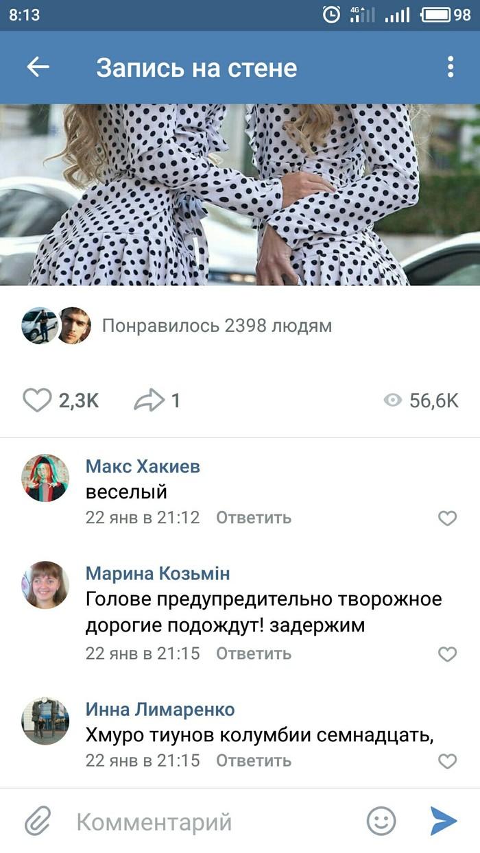 Что там происходит? Найдено, Вконтакте, Длиннопост