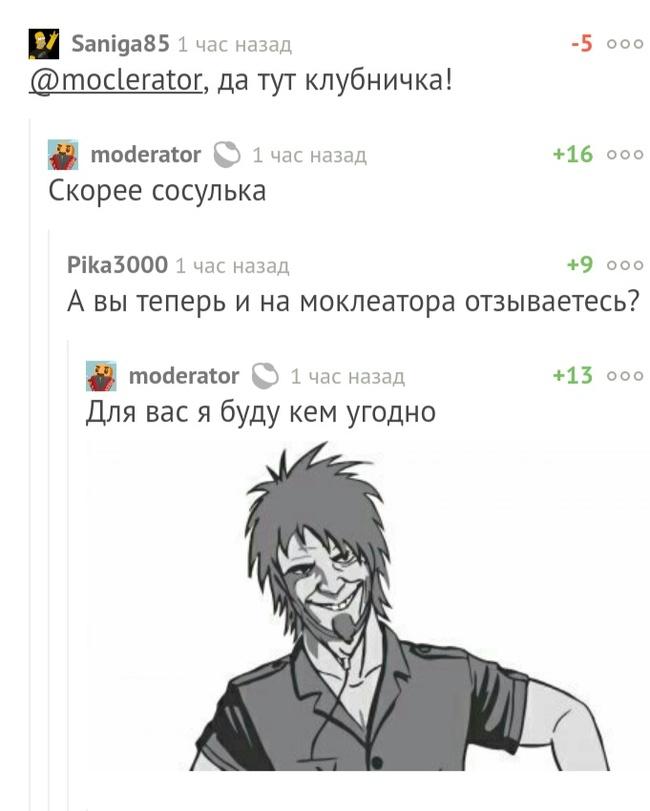 Шалун Модератор, Скриншот, Комментарии на Пикабу