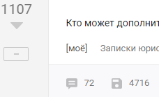 Записки юриста ч.406 Записки юриста, Информация, Длиннопост