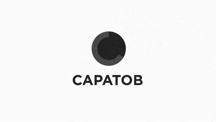 Зимний брендинг Саратова Саратов, Честность, Бренды, Логотип