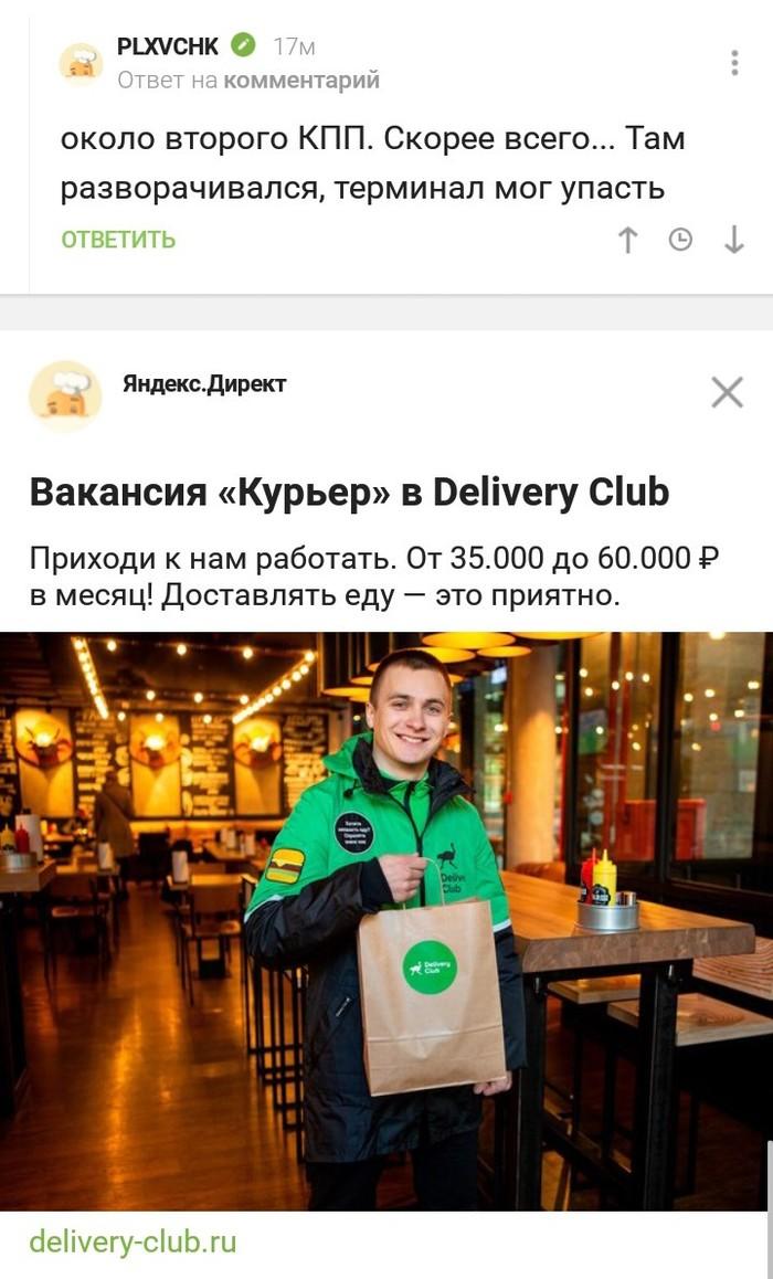 Яндекс тролит Яндекс Директ, Пост, Длиннопост